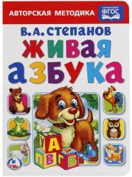 """Фото Детская книга """"Живая азбука"""" В. Степанов"""