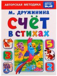 """Фото Детская книга """"Счет в стихах"""" М. Дружинина"""