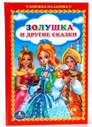 """Фото Детская книга """"Золушка и другие сказки"""" книжка-малышка"""