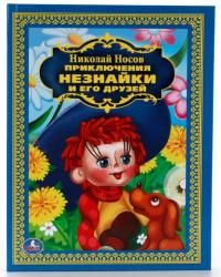 """Фото Детская книга """"Приключения Незнайки и его друзей"""" Николай Носов"""