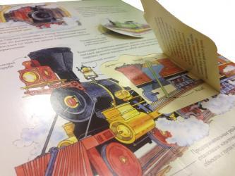 Детская книга с секретами Тайны железных дорог 63 секретные створки фотография 2