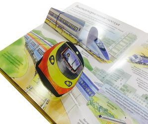 Детская книга с секретами Тайны железных дорог 63 секретные створки фотография 3