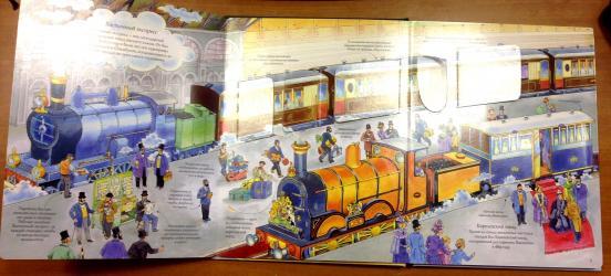 Детская книга с секретами Тайны железных дорог 63 секретные створки фотография 5