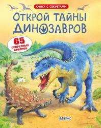"""Фото Детская книга с секретами """"Открой тайны динозавров"""" 65 секретных створок"""