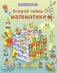 """Фото Детская книга с секретами """"Открой тайны математики"""" 86 секретных створок"""