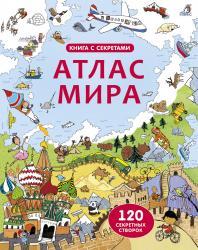 """Фото Детская книга с секретами """"Атлас мира"""" 120 секретных створок"""