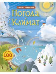 """Фото Детская книга с секретами """"Погода и климат"""" более 100 секретных створок"""