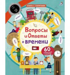 """Фото Детская книга с секретами """"Вопросы и ответы о времени"""" 60 секретных створок"""