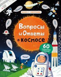 """Фото Детская книга с секретами """"Вопросы и ответы о космосе"""" 60 секретных створок"""