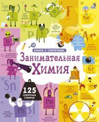 """Фото Детская книга с секретами """"Занимательная химия"""" 125 секретных створок"""