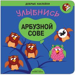 Фото Книжка с многоразовыми наклейками Улыбнись арбузной сове (Добрые наклейки)