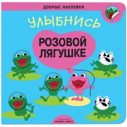 Фото Книжка с многоразовыми наклейками Улыбнись розовой лягушке (Добрые наклейки)
