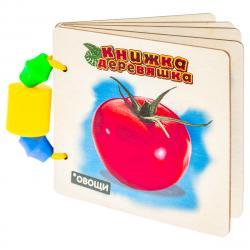Фото Книжка деревянная для самых маленьких Овощи (RDI-D032a-e)