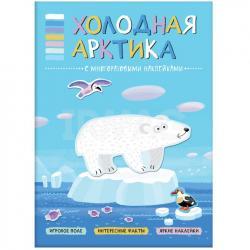 """Фото Книга с наклейками """"В мире животных. Холодная Арктика"""""""
