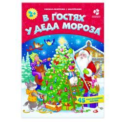 Фото Книжка-панорамка с наклейками В гостях у Деда Мороза