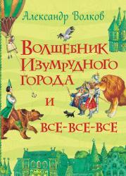 """Фото Детская книга """"Волшебник Изумрудного города и все-все-все"""" А. Волков"""