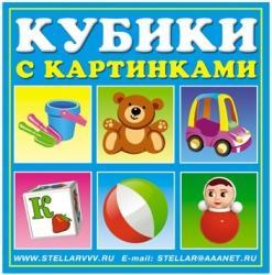 Фото Кубики с картинками №34 Игрушки 4 шт. (00834)