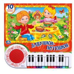 Фото Книга-пианино Ладушки-потешки 10 песенок