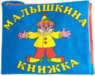 """Фото Мягкая развивающая книжка """"Малышкина книжка"""""""
