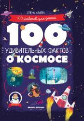 Фото Книга 100 удивительных фактов о космосе Ульева Е