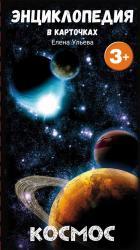 Фото Энциклопедия для детей на карточках Космос