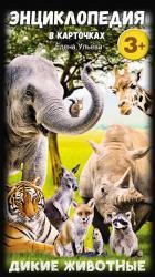 Фото Энциклопедия для детей на карточках Дикие животные