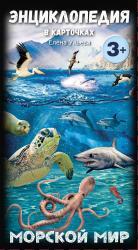 Фото Энциклопедия для детей на карточках Морской мир