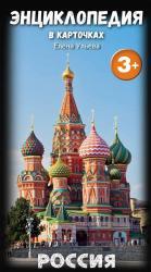 Фото Энциклопедия для детей на карточках Россия