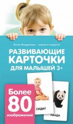 Фото Развивающие карточки для малышей 3+