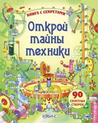 """Фото Детская книга с секретами """"Открой тайны техники"""""""