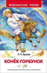 """Фото Детская книга """"Конёк-горбунок"""" Ершов П.П. (Внеклассное чтение)"""