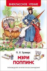 """Фото Детская книга """"Мэри Поппинс"""" Трэверс П. (Внеклассное чтение)"""
