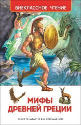 """Фото Детская книга """"Мифы и легенды Древней Греции"""" (Внеклассное чтение)"""
