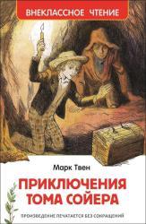"""Фото Детская книга """"Приключения Тома Сойера"""" Марк Твен (Внеклассное чтение)"""