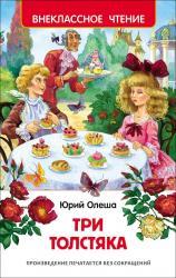 """Фото Детская книга """"Три толстяка"""" Олеша Ю. (Внеклассное чтение)"""