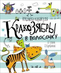 "Фото Книга с творческими заданиями Книжка-каракуля ""Кракозябры в полосочку"""