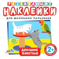 """Фото Книга Развивающие наклейки для маленьких пальчиков """"Домашние животные"""""""