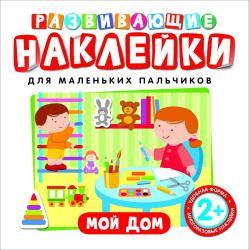 """Фото Книга Развивающие наклейки для маленьких пальчиков """"Мой дом"""""""
