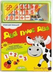 """Фото Книга Уроки для малышей """"Два плюс два"""""""