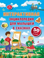 Фото Интерактивная энциклопедия для малышей в сказках Ульева Е.
