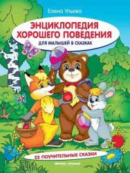 Фото Энциклопедия хорошего поведения для малышей в сказках Ульева Е.