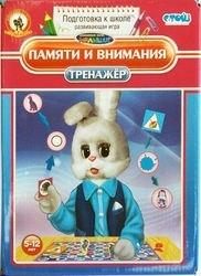 """Фото Настольная игра """"Тренажёр памяти и внимания"""""""