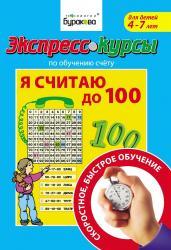 Фото Экспресс-курсы по обучению счету Я считаю до 100 Технологии Буракова (1010)