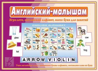 Дидактическая игра Английский малышам (Д-513) фотография 1
