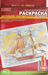 Раскраска карандашами Парусник (Рн-021) фотография 1