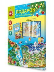 Фото Новогодний подарок для любознательных Россия Атлас с наклейками и Игра-ходилка.