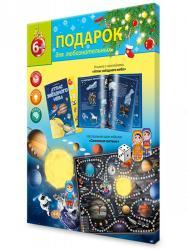 Фото Новогодний подарок для любознательных Солнечная система Атлас с наклейками   Игра-ходилка.