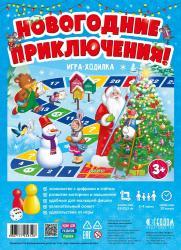 Фото Игра-ходилка для малышей Новогодние приключения!