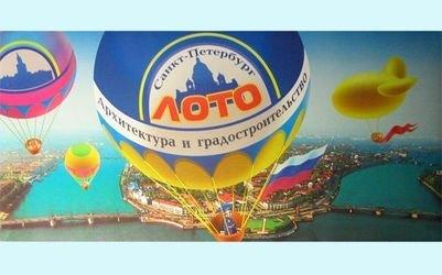Санкт-Петербург Архитектура и градостроительство. Лото фотография 1