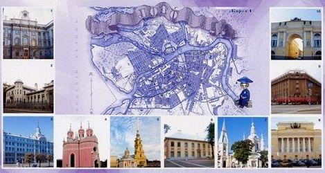 Санкт-Петербург Архитектура и градостроительство. Лото фотография 2